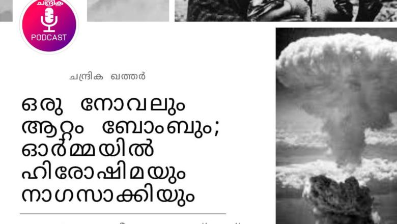ചന്ദ്രിക ഖത്തര്-പോഡ്കാസ്റ്റ് ദേശം ദേശാന്തരീയം  എപിസോഡ് 4: